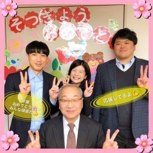 2019年度卒業生のみなさん 卒業おめでとう★