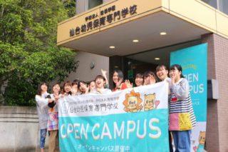 来校型オープンキャンパス開催!