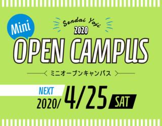 ♪4月25日(土)10:00スタート★ミニオープンキャンパス開催★