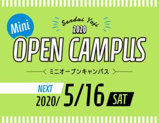 ♪5月16日(土)10:00スタート★ミニオープンキャンパス開催★