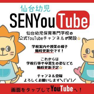 SENYouTube随時更新中★【YouTube】学校の魅力を届けます!