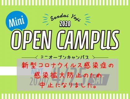 4/25・5/16オープンキャンパス中止について