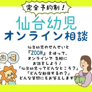 オンライン個別相談スタート★
