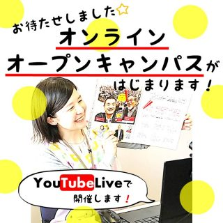 オンラインオープンキャンパス開催中!