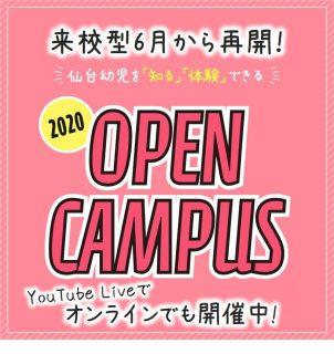来校型オープンキャンパスを再開!