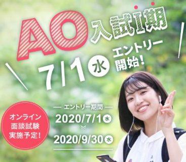 7/1~AO入試Ⅰ期エントリー開始!