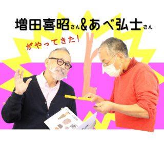 絵本作家・あべ弘士さん&子どもの本専門店店主・増田喜昭さんがやってきた!