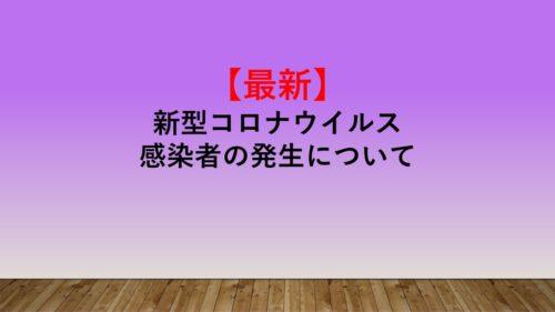 新型コロナウイルス感染者の状況(8/31現在)