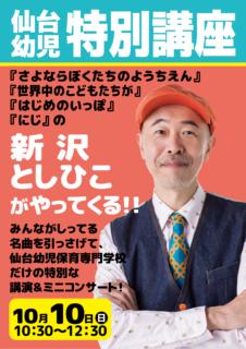 プロフェッショナル第3弾「新沢としひこ」さんがきます☆