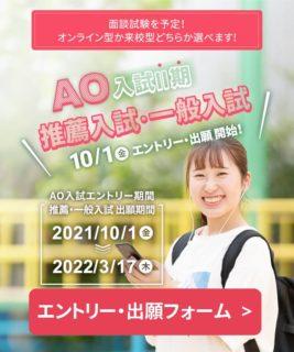 10/1スタートの入試エントリー・出願フォーム!
