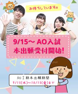 AO入試Ⅰ期 本出願9/15スタート!!